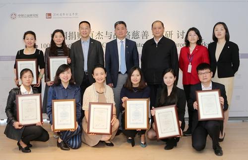 中國捐贈榜樣、中國慈善新銳、2016 年度中國捐贈百杰10 強代表與國際工作學院課題組成員合影
