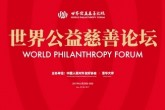 第二届世界公益慈善论坛将在京举行