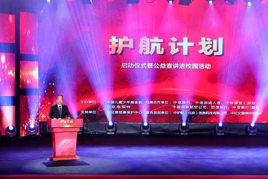 中国儿童少年基金会秘书长致辞