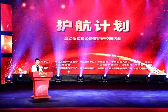 中信集团副总经理、中信银行董事长、中信保诚人寿副董事长李庆萍致辞