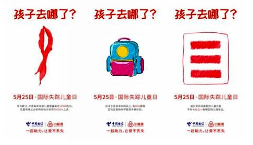"""国际失踪儿童日,小爱通""""平安校园""""让爱不丢失"""