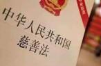民政部发布《慈善组织信息公开办法》
