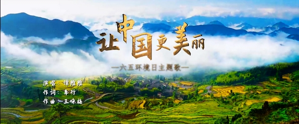 六五环境日主题歌曲《让中国更美丽》,邀您一起唱!