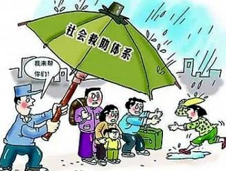 """江苏""""新版""""社会救助制度上线"""